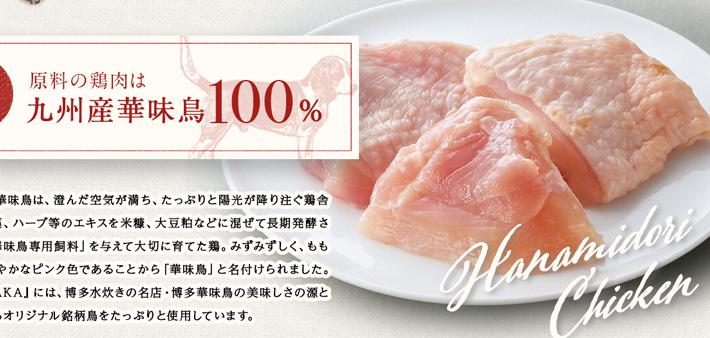 UMAKAの最大の特長は九州産華味鳥を100%使用!