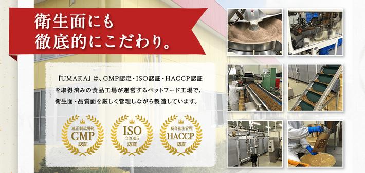 umakaは国内の安全な工場で作られてる!